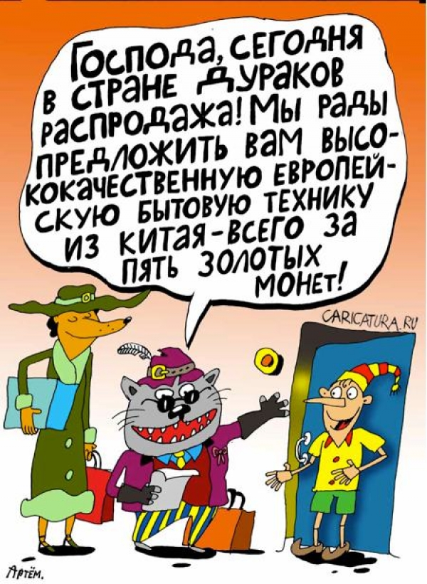 http://ucrazy.ru/pictures/1377183499-karikatury.html